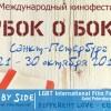 ARC e USN|expo: solidarietà a Bok-o-Bok, il festival GLBT russo vietato